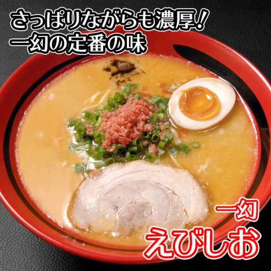 ラーメン北海道有名店ラーメン6食セット