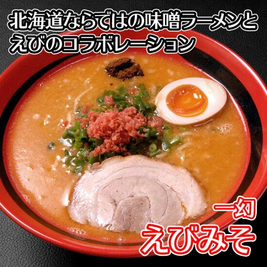 ラーメン北海道有名店ラーメン14食セット