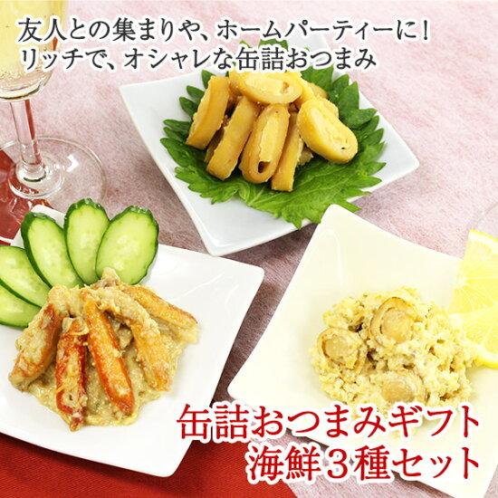 缶詰おつまみギフト海鮮3種セット