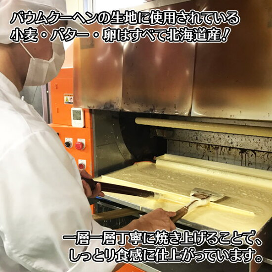 北海道ブリュレバウムクーヘン3種6個セット