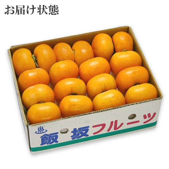福島県産刀根柿秀品計3.5kg前後(18玉前後)