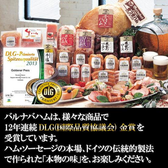 ベーコン札幌バルナバハムお試しセット(農家のベーコン/ハム/ソーセージ)送料無料