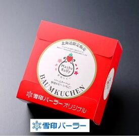 バームクーヘン摩周ルビー【いちご】 北海道限定販売