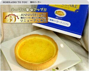 【創立50周年記念リニューアル商品】【送料一律900円】カマンベールチーズケーキ 北海道限定販売