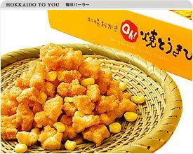 北海道限定スープカリーの名店、札幌カリーヨシミ「札幌おかきOH!焼とうきび」3個セット