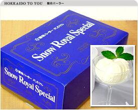 【雪印パーラー限定】昭和天皇のために作られたアイスクリーム。スノーロイヤル[2000ml](数量限定販売)