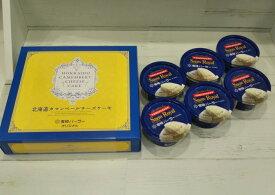 【父の日ギフト】スノーロイヤル140mlカップ6個&雪印パーラーオリジナル北海道カマンベールチーズケーキ