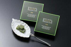 北海道 生キャラメル抹茶5個セット [常温タイプ]