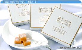 北海道 生キャラメル ミルク[常温タイプ]3個セット