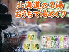 北海道の名湯【湯の川・洞爺・定山渓】薬用入浴剤 3個セット+北の肌美人五包セット