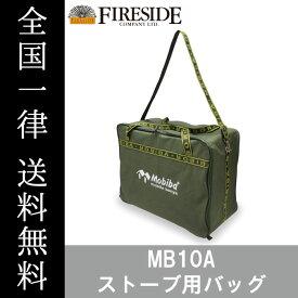 MB10A ストーブ用バッグ 27200 モビバ MB10A アウトドア キャンプ サウナ Mobiba ファイヤーサイド 送料無料