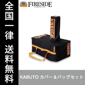 KABUTOカバー&バッグセット 77921 アウトドア ピザ窯ケース ファイヤーサイド 送料無料