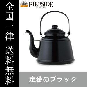 レトロホーローケトル ブラック 41302 ケトル 薪ストーブアクセサリー ファイヤーサイド Fireside 送料無料