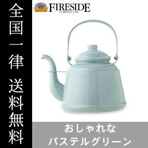 レトロホーローケトル パステルグリーン 41303 ケトル 薪ストーブアクセサリー ファイヤーサイド Fireside 送料無料
