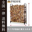 2×4ログラックスライド YFW 薪棚 アウトドア ファイヤーサイド 送料無料
