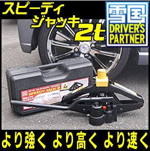 エマーソン スピーディジャッキ2t 対応車両重量4t未満 パンタジャッキ 油圧ジャッキ タイヤ交換 の必須アイテム タイヤ交換 オマケグローブプレゼント 送料無料