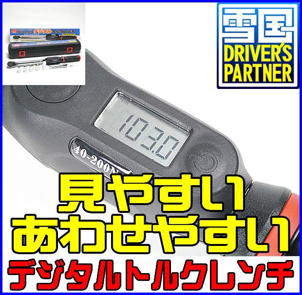 デジタルトルクレンチ エマーソン EM243 40〜200N-m タイヤ交換作業はこのレンチでシメる!【おまけグローブ付】【トルクレンチ タイヤ交換】