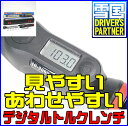 デジタルトルクレンチ エマーソン EM243 40〜200N-m タイヤ交換作業はこのレンチでシメる!【おまけグローブ付】