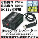 インバーター EM251 エマーソン2WAYインバーター 120w USB2.1A&AC100v【定格出力120W/最大出力150W/瞬間最大出力300W】