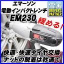 電動インパクトレンチAC100V!エマーソン EM230 家庭用電源でタイヤ交換!【電動インパクトレンチ・タイヤ交換】【父の日ギフトにも!】