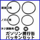 ガソリン携行缶専用パッキン(10・20L共通)