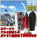 エマーソン ガソリン携行缶 アルミボトル缶 1000cc ウルトラライト携帯用バッグ付 【おまけの軍手付き】【バイクツーリング・ドライブ・農機具の補給に】