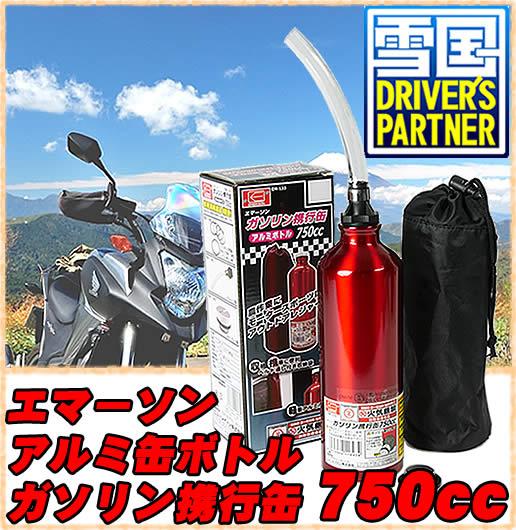 エマーソン ガソリン携行缶 アルミボトル缶 750cc ウルトラライト携帯用バッグ付 【おまけの軍手付き】【バイクツーリング・ドライブ・農機具の補給に】