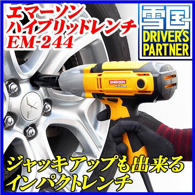 【新発売】エマーソン 自動車用ハイブリッドレンチAC100V EM244 おまけグローブ付【インパクトレンチ 電動インパクトレンチ タイヤ交換 工具セット】父へのギフトにも!