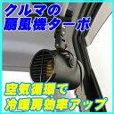 エマーソン クルマの扇風機ターボ EM-347 DC12V用  車・自動車用扇風機 【動画御座います】