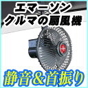 【新商品】エマーソン クルマの扇風機 EM-346 DC12V用 車・自動車用扇風機 カーファン【音量確認用動画御座います カーファン 静音 首振り】