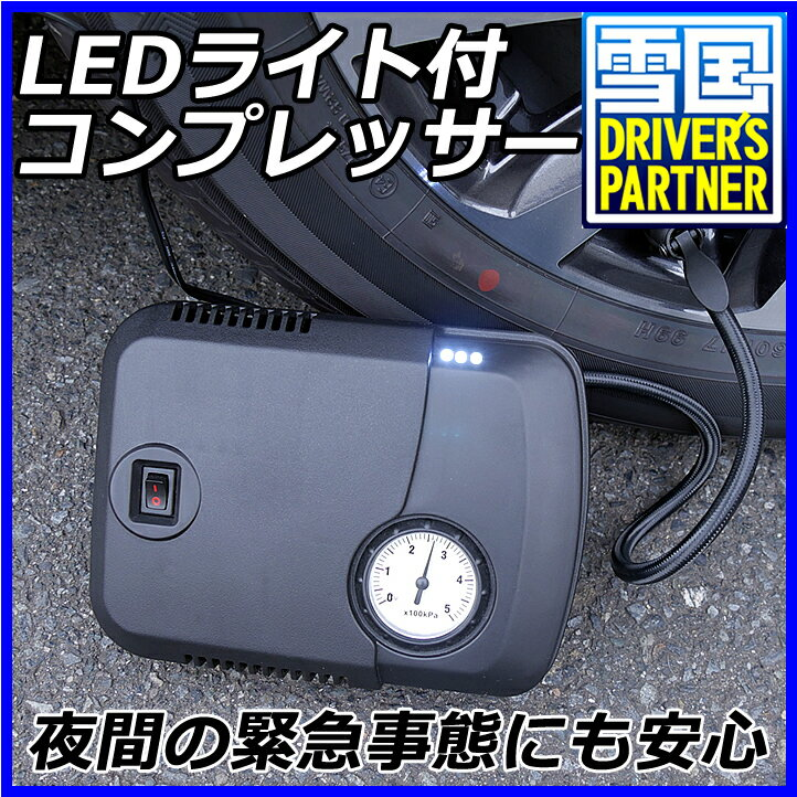 エマーソン ★LEDライト付★エアーコンプレッサー EM-241