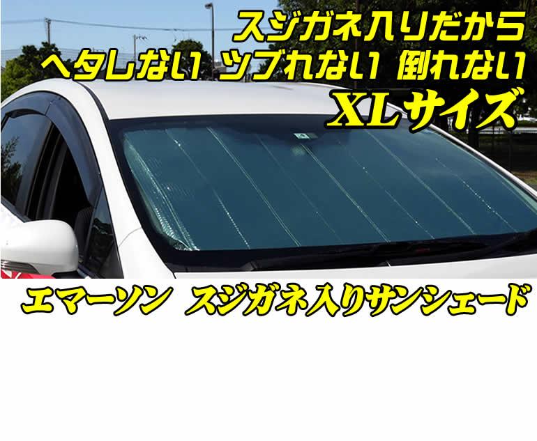 サンシェード XLサイズ EM−256 エマーソン スジガネ入り【へたれにくいスジガネ入り・吸盤 不使用 遮光 断熱 日除け 日よけ 】セレナ ヴェルファイア フリード オデッセイ 等 ミニバン タイプにおススメです 【 車 クルマ クルマ フロントガラス 自動車 遮光 】