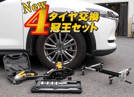 タイヤ交換 4冠王セット ジャッキ トルクレンチ インパクトレンチ タイヤリフターの4点工具セット [タイヤ交換 工具 工具セット]