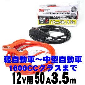 ブースターケーブル EM375  【12v用 50A 3.5m】【コンビニ受取対応商品】
