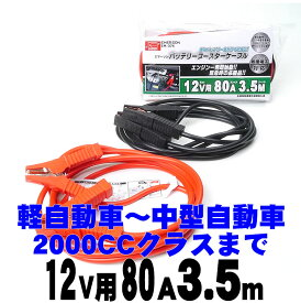 ブースターケーブル EM376  【12v用 80A 3.5m】【コンビニ受取対応商品】