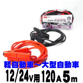 ブースターケーブル EM378 【12/24v用 120A 5m】【コンビニ受取対応商品】