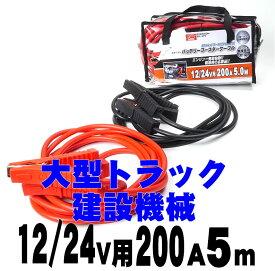 ブースターケーブル EM379【12/24v用 200A 5m】【コンビニ受取対応商品】