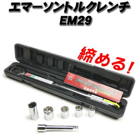 トルクレンチ エマーソン EM-29 24mmソケット 21mm 薄口ロングソケット 19mm ソケット 17mmソケット 40Nm〜200Nm タイヤ交換 工具 工具セット