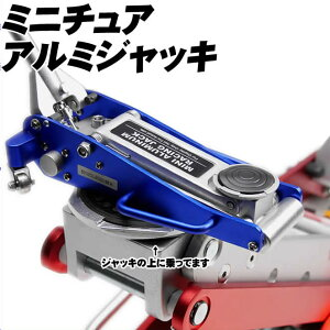 最大荷重0.03t 重量0.72kgミニチュアアルミジャッキRED/BLUE これでも油圧ジャッキです!クリスマスプレゼントにも!