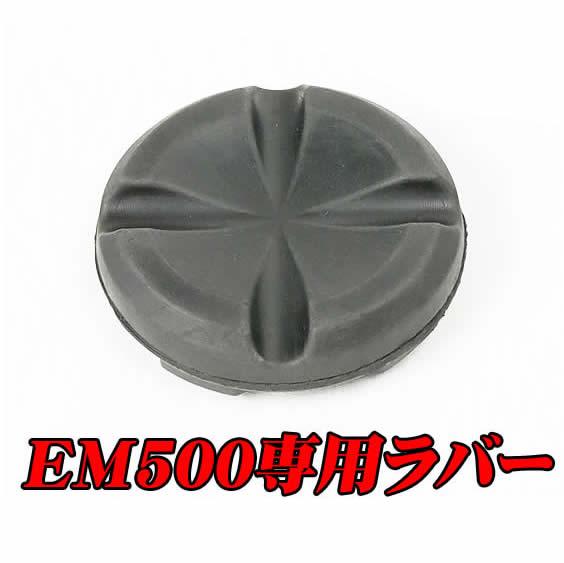 EM500専用ラバー