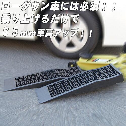 ジャッキクリアランス用プラスロープ ジャッキサポート カースロープ タイヤ交換 ローダウン車に最適ジャッキアシスト