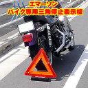【エマーソン バイク専用三角停止板 【バイク用 二輪 オートバイ 緊急 応急用品 ツーリング 三角停止表示板】【コン…
