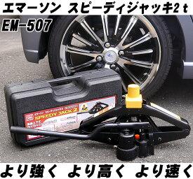 エマーソン スピーディ ジャッキ 2t 馬鹿力の対応車両重量4t未満 パンタジャッキ 油圧ジャッキ タイヤ交換 の必須アイテム ジャッキ タイヤ交換 オマケグローブプレゼント タイヤ交換 工具セット
