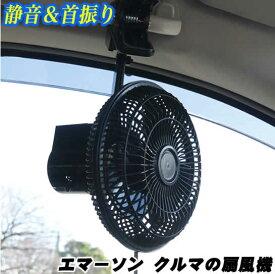 エマーソン クルマの 扇風機 DC12V用 車 自動車用 扇風機 カーファン EM-346BK【 カーファン 静音 首振り クリップ クルマ 】