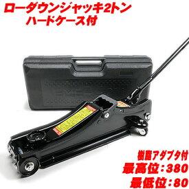 ジャッキ ローダウンジャッキ エマーソン EM511 ハードケース付き2トン タイヤ交換 工具 油圧ジャッキ ケース・パッケージ訳あり品です
