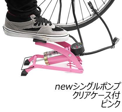空気入れ 足踏み式 フットポンプ シングルポンプ ピンク 自転車 英式 米式 バルブ対応/バイク/2輪/自転車空気入/自動車/4輪/車椅子/サッカーボール/ビーチボール/浮き輪/浮輪/うきわ/送料無料/ママチャリからマウンテンバイクまで