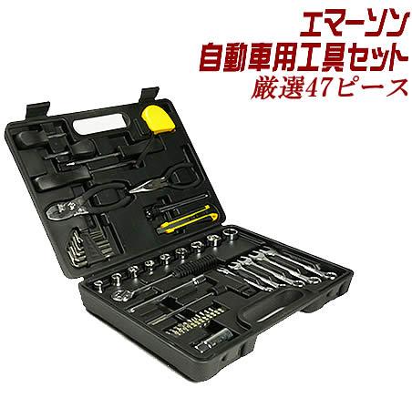 自動車用工具セット47ピース 厳選工具 エマーソン ドライバーセット ラジオペンチ プライヤー ソケット ペン型エアーゲージ 六角レンチセット T型ビットハンドル コンビネーションレンチセット