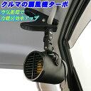 エマーソン クルマの 扇風機 ターボ EM-347 DC12V 用 車 自動車 用 扇風機 カーファン