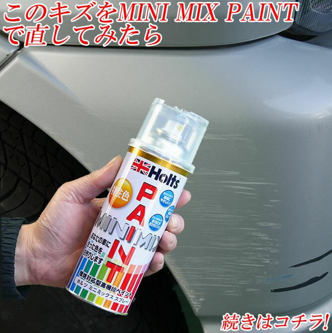 ミツビシ 三菱 MITSUBISHI カラー番号:A99 ドーンシルバーM 特注色 スプレーペイント 車 傷隠し 傷修理 バンパー キズ消し
