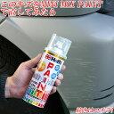 塗り方動画あり スズキ SUZUKI カラー番号:ZEK ストロベリーパールM 特注色 スプレーペイント 車 傷隠し 傷修理 …